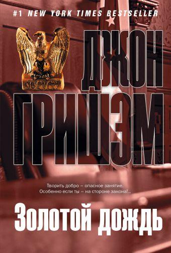 Золотой дождь Гришэм Д.