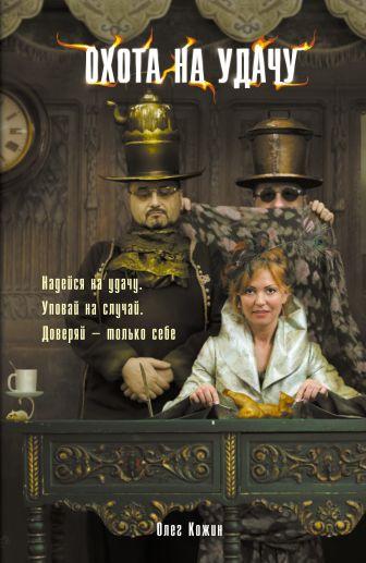 Олег Кожин - Охота на удачу обложка книги