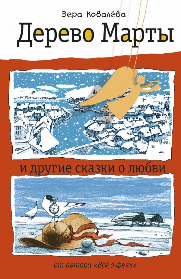 Дерево Марты и другие сказки о любви Ковалева В.С.