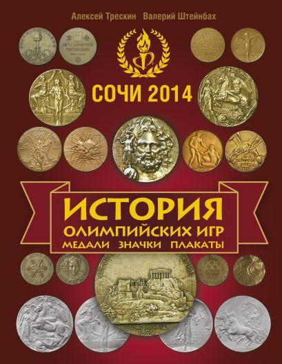 История Олимпийских игр. Медали. Значки. Плакаты (красная) - фото 1