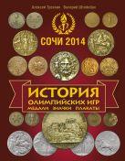Трескин А.В. - История Олимпийских игр. Медали. Значки. Плакаты (красная)' обложка книги