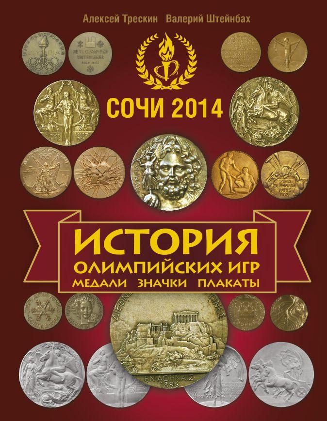 История Олимпийских игр. Медали. Значки. Плакаты (красная) Трескин А.В.