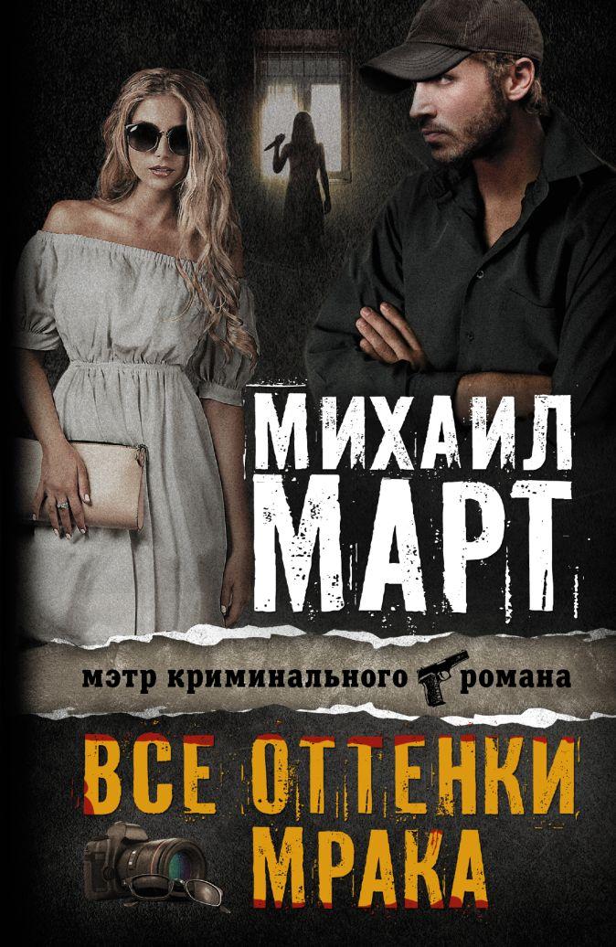 Михаил Март - Все оттенки мрака обложка книги