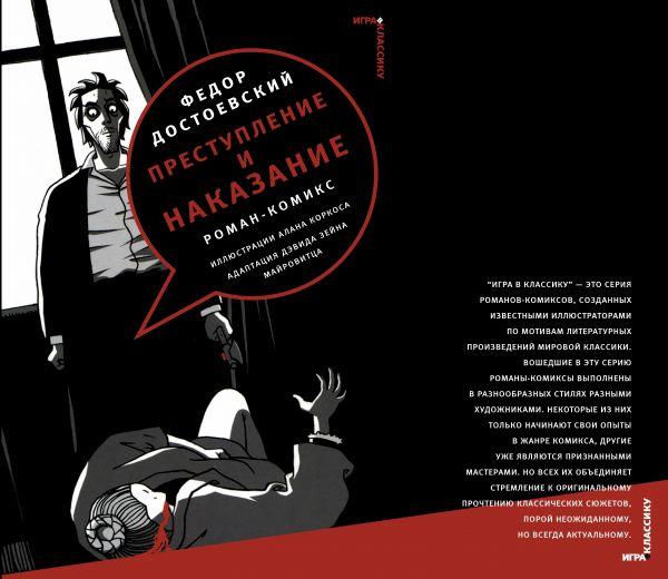 Преступление и наказание: рассказы-комиксы Достоевский Ф. М.