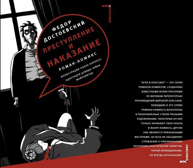 Достоевский Ф. М. - Преступление и наказание: рассказы-комиксы обложка книги