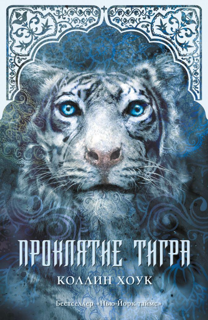 Коллин Хоук - Проклятие тигра обложка книги