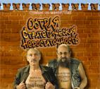 Острая стратегическая недостаточность (на CD диске)