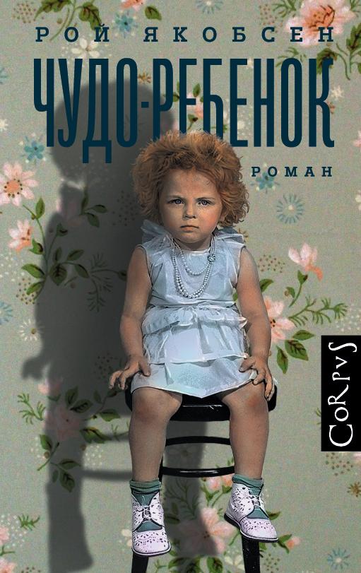 Чудо-ребенок от book24.ru