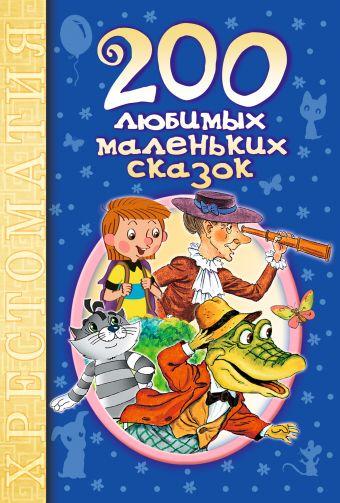200 любимых маленьких сказок Барто А.Л.,Маршак С.Я., Чуковский К.И.,  и др.