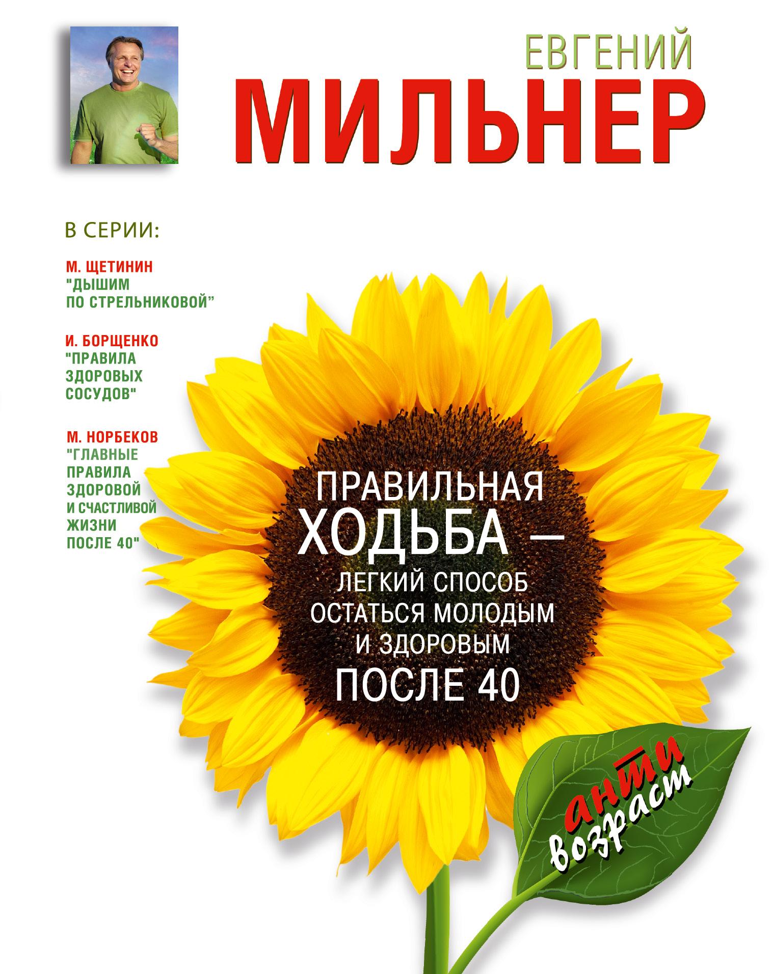 Правильная ходьба - легкий способ остаться молодым и здоровым после 40 от book24.ru