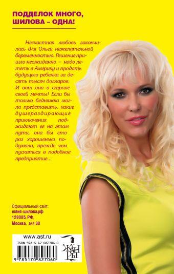 Упавшая с небес, или Жить страстями приятно Юлия Шилова