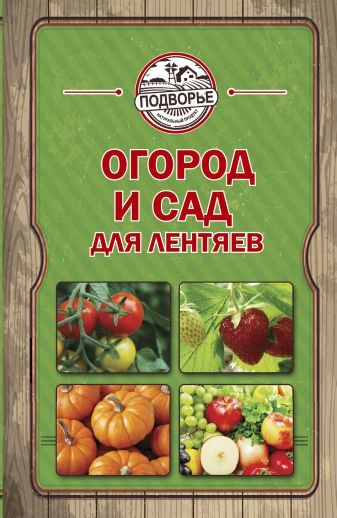 Руцкая Т.В. - Огород и сад для лентяев обложка книги