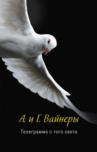 Вайнер А.А., Вайнер Г.А. - Телеграмма с того света обложка книги