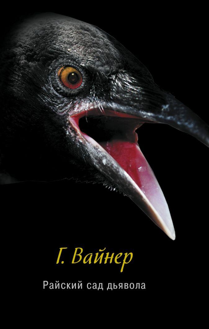 Вайнер А.А., Вайнер Г.А. - Райский сад дьявола обложка книги
