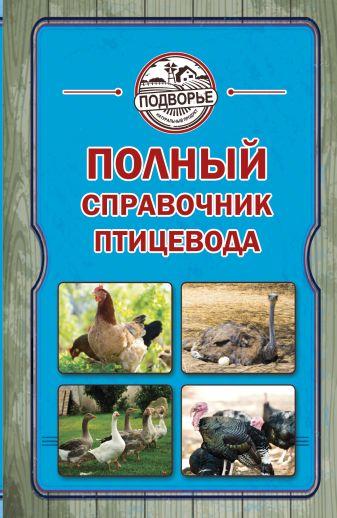 Слуцкий И. - Полный справочник птицевода обложка книги