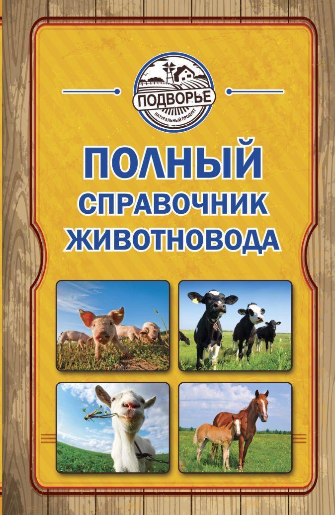 Слуцкий И. - Полный справочник животновода обложка книги