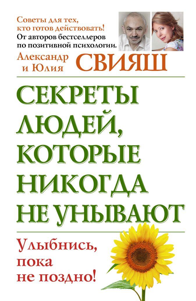 Свияш А.Г. - Секреты людей, которые никогда не унывают обложка книги