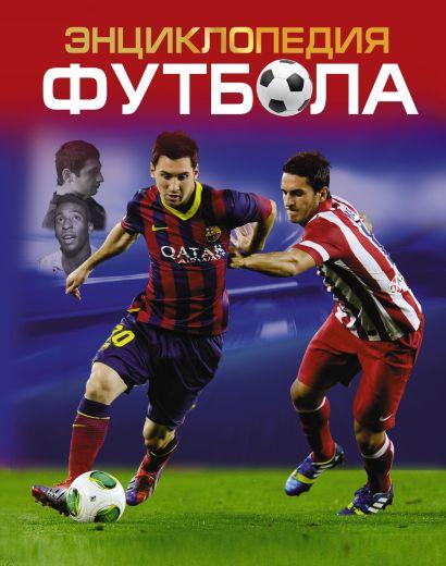 Энциклопедия футбола - фото 1