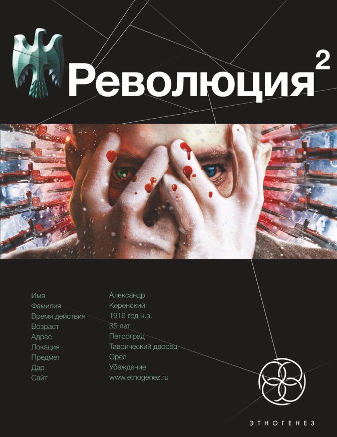 А Сальников - РЕВОЛЮЦИЯ 2. Начало обложка книги