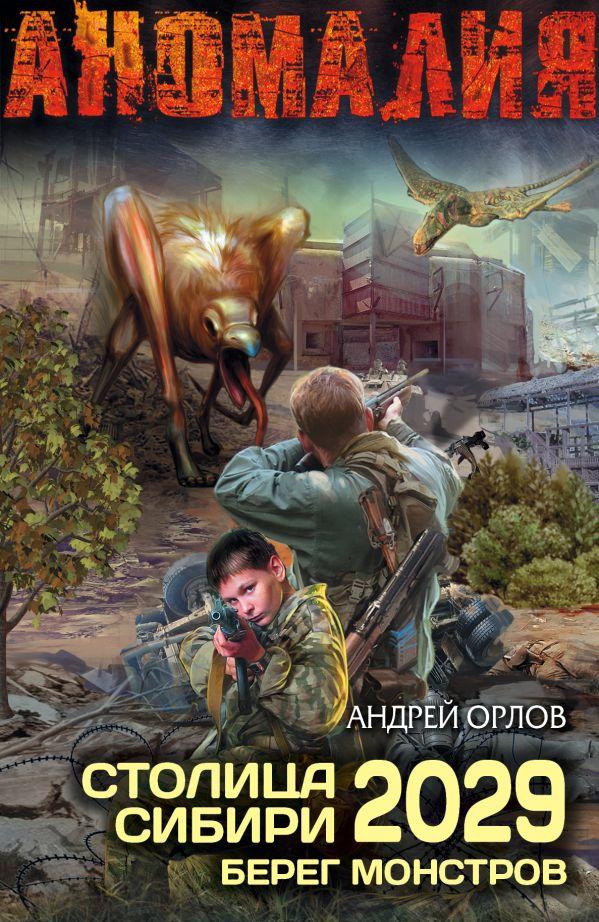 Столица Сибири 2029. Берег Монстров Орлов А.Ю.
