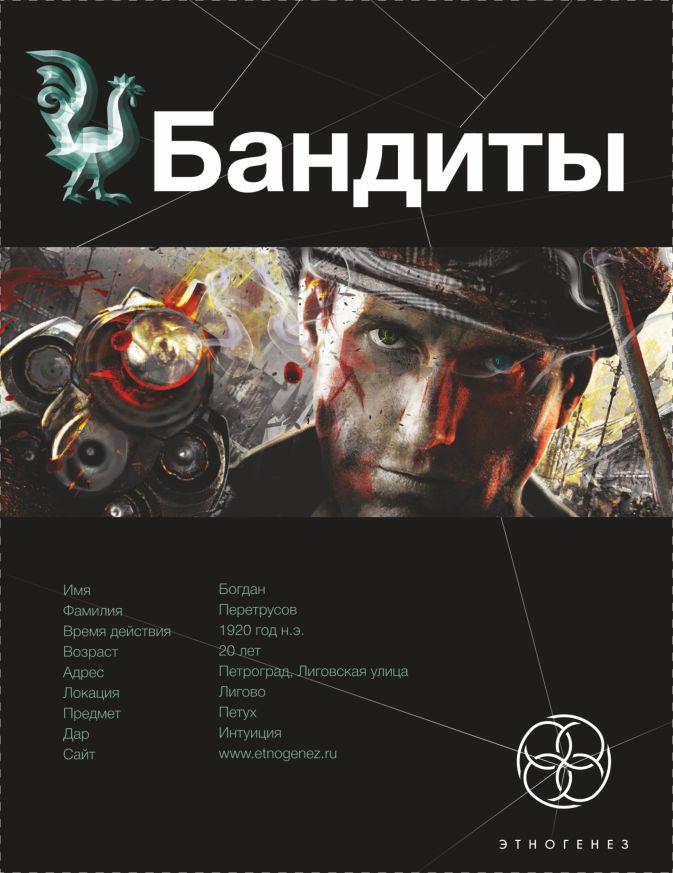 Алексей Лукьянов - Бандиты. Ликвидация обложка книги