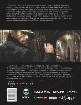 Бандиты. Ликвидация Алексей Лукьянов