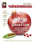 Чойжинимаева С.Г. - Победа над диабетом' обложка книги