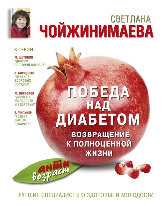 Светлана Чойжинимаева - Победа над диабетом обложка книги
