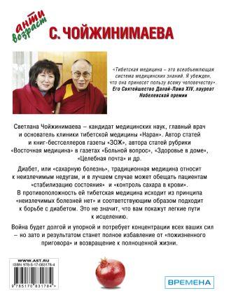Победа над диабетом Светлана Чойжинимаева