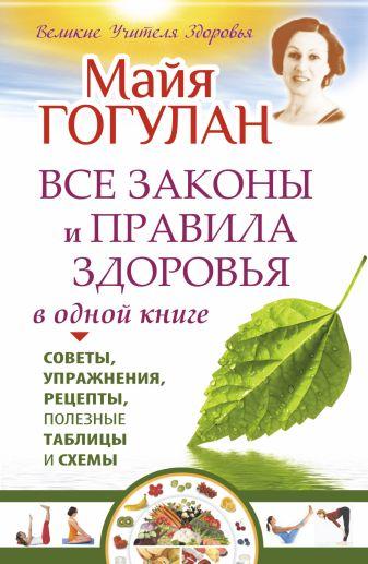 Гогулан М.Ф. - Все законы и правила здоровья в одной книге обложка книги