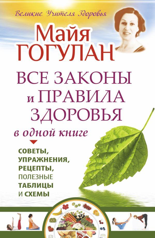 Все законы и правила здоровья в одной книге Гогулан М.Ф.