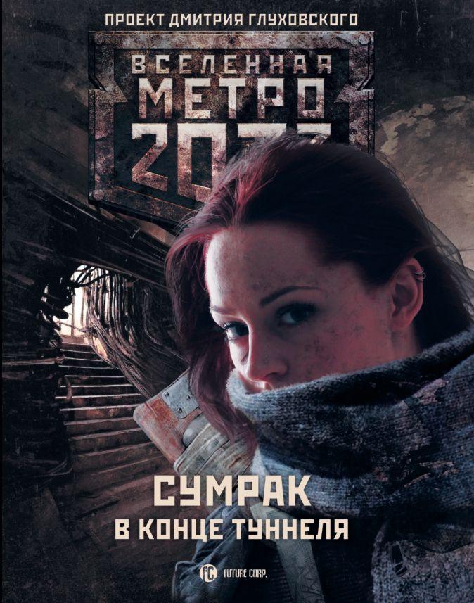 Андрей Гребенщиков, Вячеслав Бакулин - Метро 2033: Сумрак в конце туннеля обложка книги