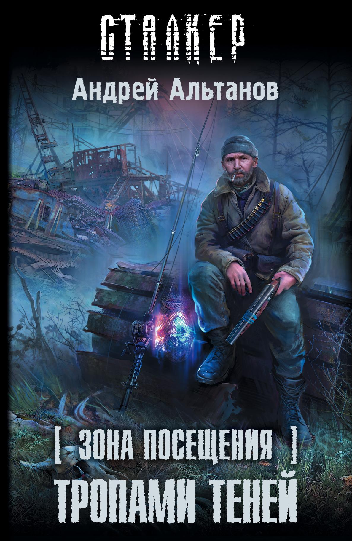 Альтанов Андрей Зона Посещения. Тропами теней альтанов а зона посещения тропами теней