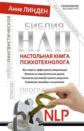 Линден А., Перуц К. - Библия НЛП. Настольная книга психотехнолога обложка книги