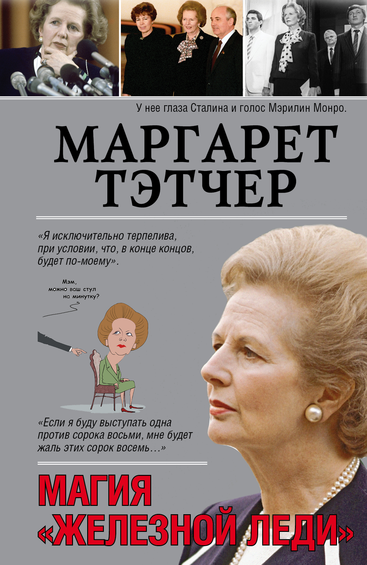 Мишаненкова Е. Маргарет Тэтчер мишаненкова е а мерилин монро