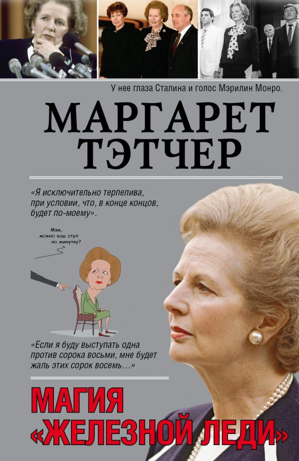 Маргарет Тэтчер Мишаненкова Екатерина Александровна