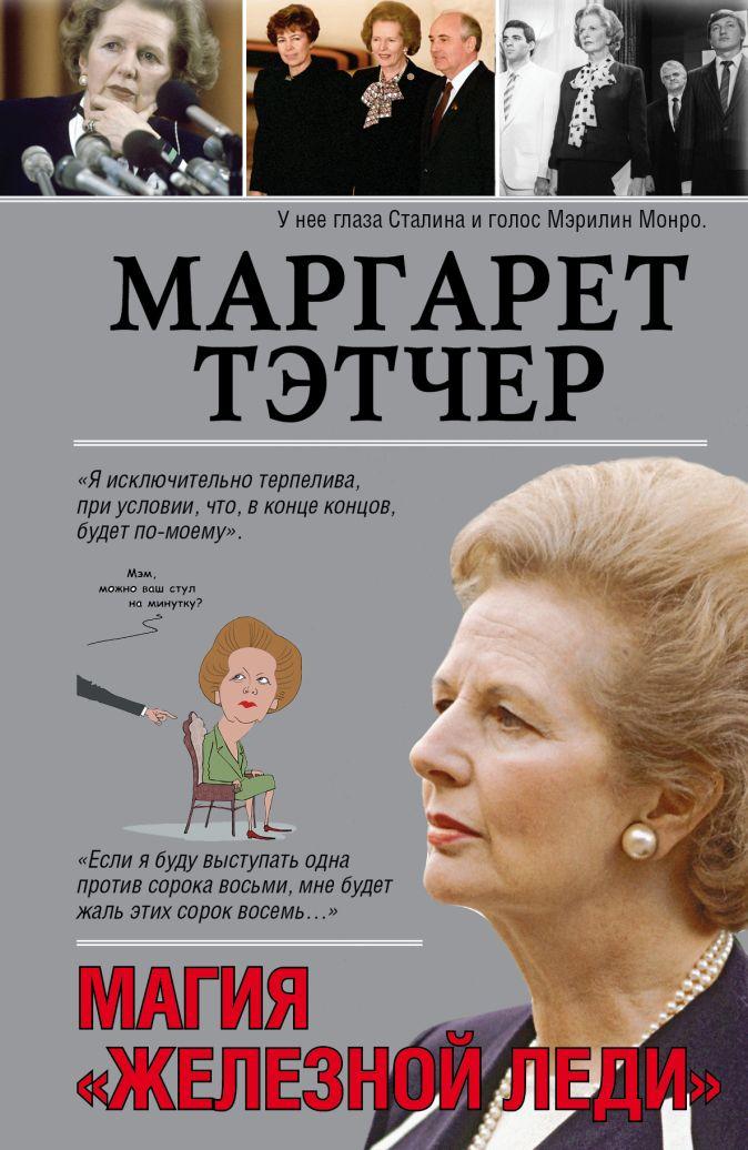 Мишаненкова Е. - Маргарет Тэтчер обложка книги