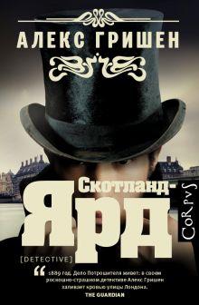 Corpus.[detective]