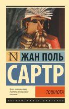 Сартр Ж.-П. - Тошнота' обложка книги