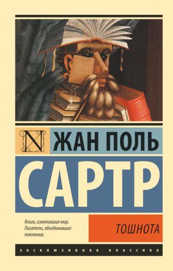 Жан Поль Сартр - Тошнота обложка книги