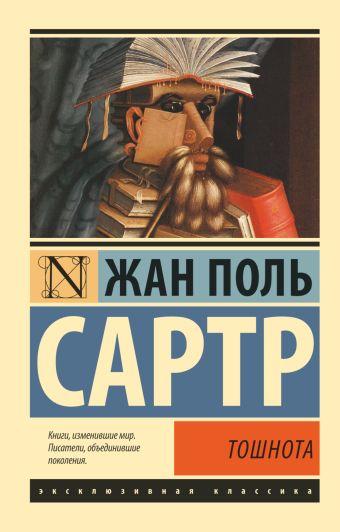 Тошнота Жан Поль Сартр