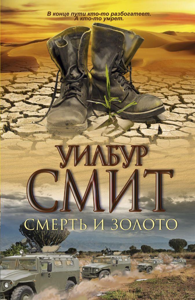 Смит У. - Смерть и золото обложка книги