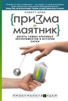 Роберт Криз - Призма и маятник. Десять самых красивых экспериментов в истории науки' обложка книги