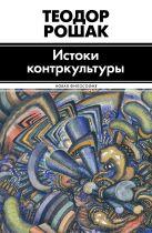 Рошак Т. - Истоки контркультуры' обложка книги