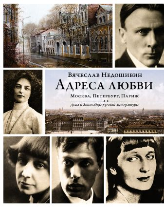 Вячеслав Недошивин - Адреса любви обложка книги