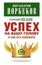 Норбеков М.С. - Успех на вашу голову и как его избежать' обложка книги