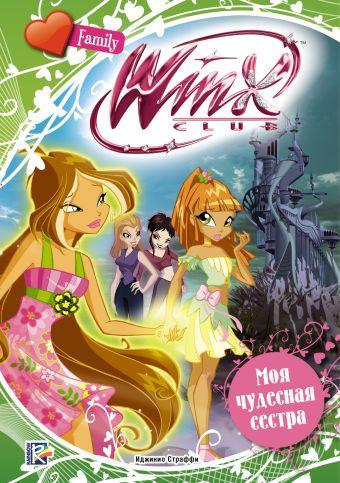 Winx Club. Моя чудесная сестра