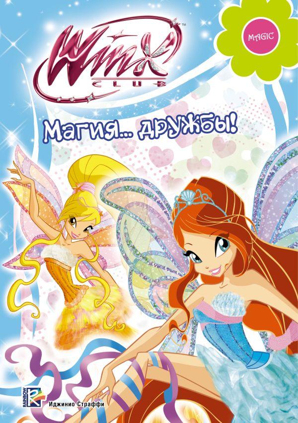 Winx Club. Магия дружбы .
