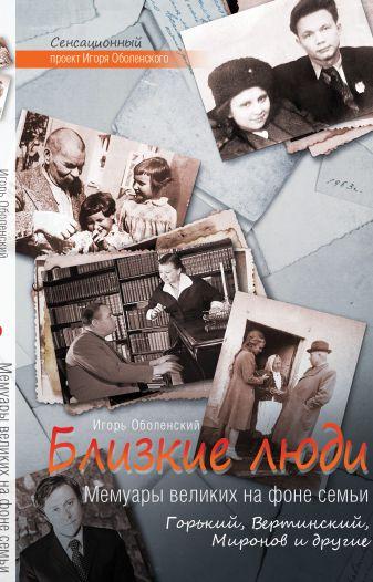 Игорь Оболенский - Близкие люди. Мемуары великих на фоне семьи обложка книги