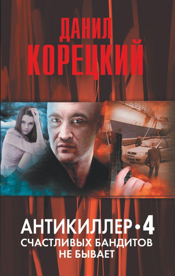 Данил Корецкий - Антикиллер-4. Счастливых бандитов не бывает обложка книги
